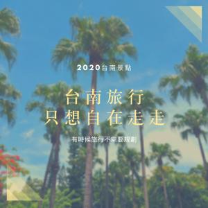 台南旅遊 2020–旅行有時候不需要規劃
