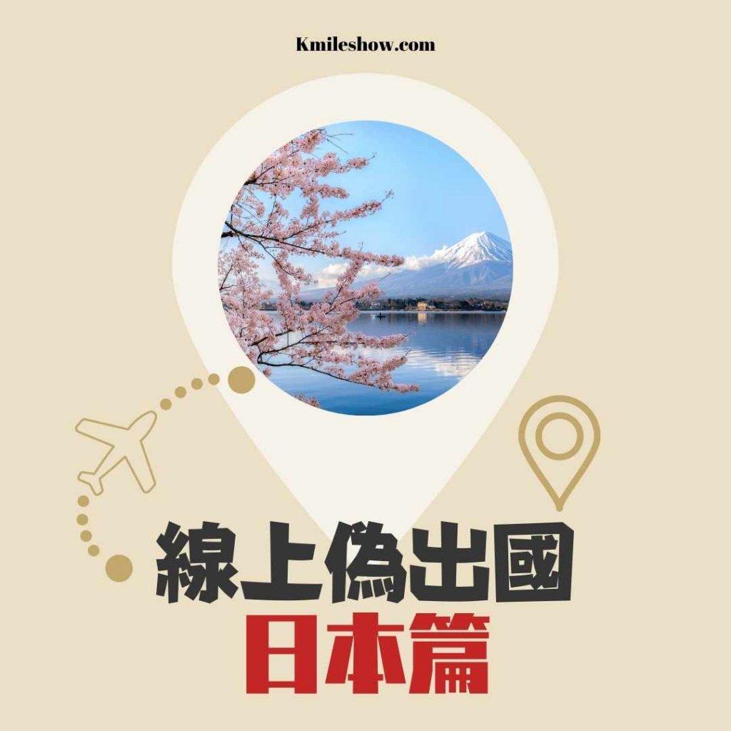 線上偽出國日本篇